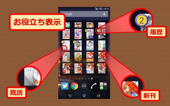 PocketBookshelf ~自炊派PDF一覧表示 screenshot 4