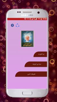 العبرات - مصطفى لطفي المنفلوطي poster