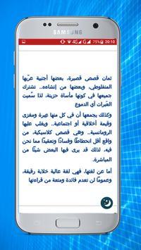 العبرات - مصطفى لطفي المنفلوطي screenshot 2