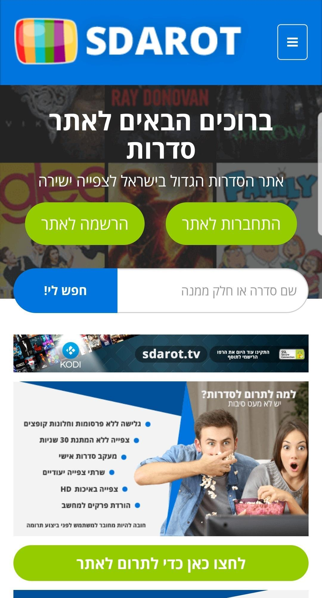 Sdarot TV סדרות for Android - APK Download