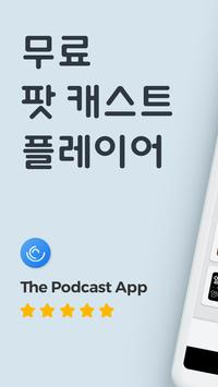 The Podcast App 포스터