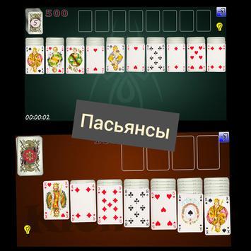 Карточные и настольные игры + онлайн screenshot 11