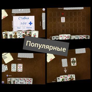 Карточные и настольные игры + онлайн screenshot 2