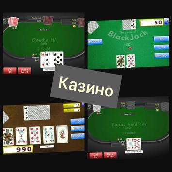 Карточные и настольные игры + онлайн screenshot 5