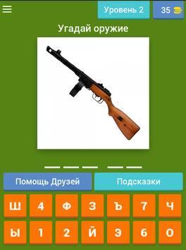 Оружейная викторина poster