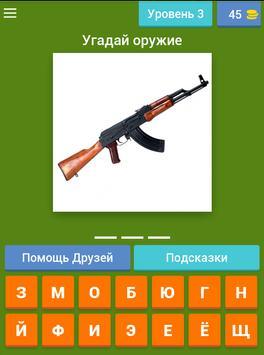 Оружейная викторина screenshot 1