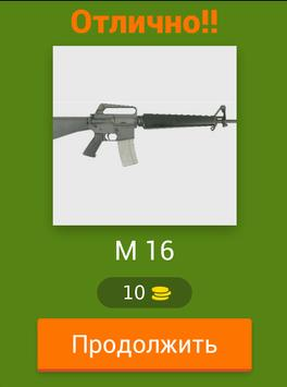 Оружейная викторина screenshot 6