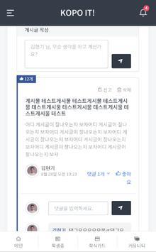 한국폴리텍대학 어플리케이션(재학생) screenshot 4