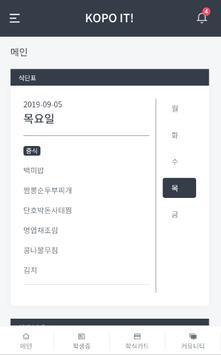 한국폴리텍대학 어플리케이션(재학생) screenshot 1