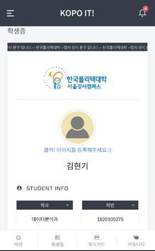 한국폴리텍대학 어플리케이션(재학생) screenshot 2