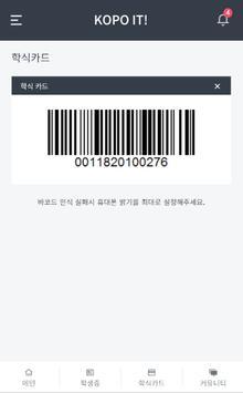 한국폴리텍대학 어플리케이션(재학생) screenshot 3