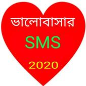 ভালোবাসার বাংলা এস এম এস 2021 icon