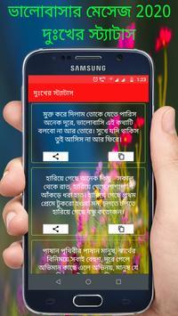 ভালোবাসার বাংলা এস এম এস 2021 screenshot 3