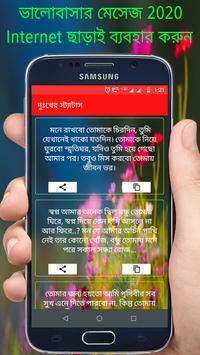 ভালোবাসার বাংলা এস এম এস 2021 screenshot 1