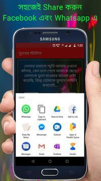 ভালোবাসার বাংলা এস এম এস 2021 screenshot 2