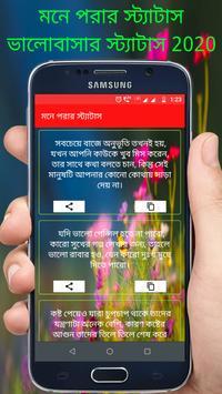 ভালোবাসার বাংলা এস এম এস 2021 screenshot 4