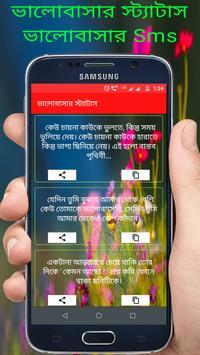 ভালোবাসার বাংলা এস এম এস 2021 screenshot 5