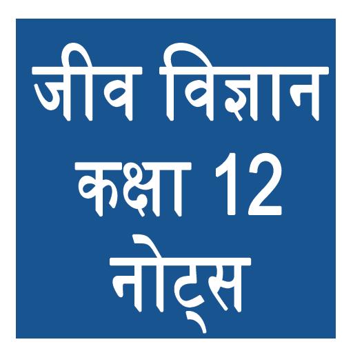 NCERT Class 12 Biology Notes Hindi Medium