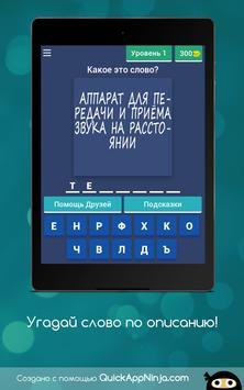 Угадай слово по описанию screenshot 14