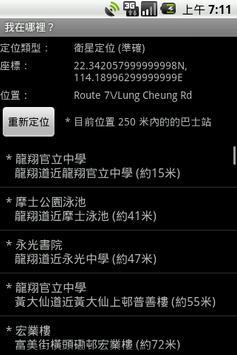 StudioKUMA Hong Kong BusInfo screenshot 1