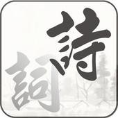 詩詞大賞 icon
