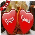 إسمك و إسم حبيبك في صور رومانسية  2019