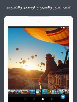Quik تصوير الشاشة 10