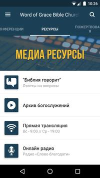 Слово Благодати screenshot 2