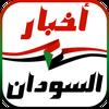 أخبار السودان 图标