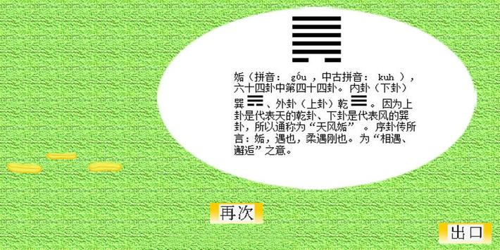 易经 I ching Book of change screenshot 1