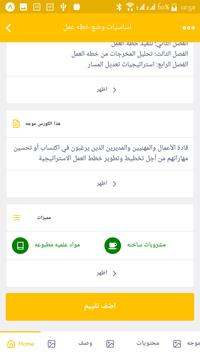 إيجي باس Screenshot 14