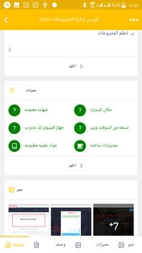 إيجي باس Screenshot 5