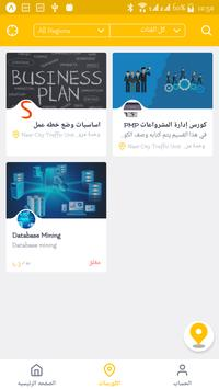 إيجي باس Screenshot 8