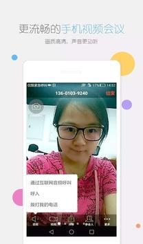 瞩目 screenshot 2