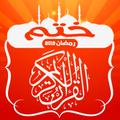 ختم القران الكريم بالفيديو رمضان 2020