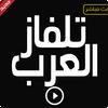 تلفاز العرب قنوات عربية بث مباشر APK