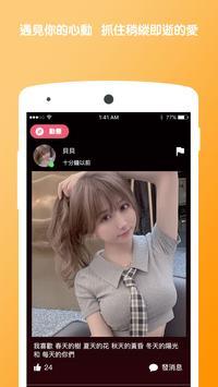 麻豆交友 screenshot 1