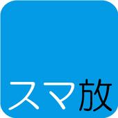 スマ放 icon