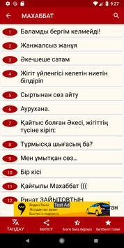 ҚЫЗЫҚТЫ ОҚИҒАЛАР / МАХАББАТ screenshot 3