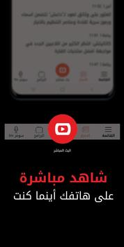 Alsumaria TV قناة السومرية постер
