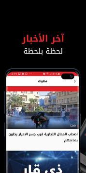 Alsumaria TV قناة السومرية скриншот 1
