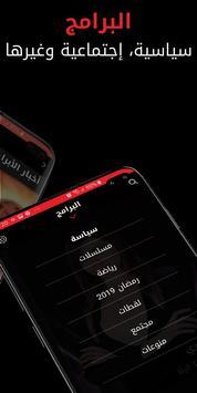 Alsumaria TV قناة السومرية скриншот 3