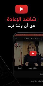 Alsumaria TV قناة السومرية скриншот 4