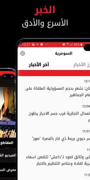 Alsumaria TV قناة السومرية скриншот 5