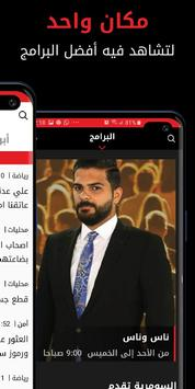Alsumaria TV قناة السومرية скриншот 6