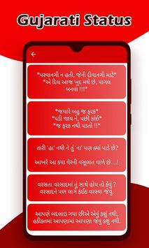 Gujarati Status screenshot 3