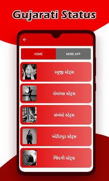 Gujarati Status screenshot 2