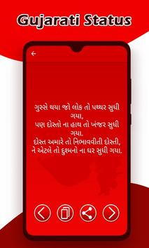 Gujarati Status screenshot 7