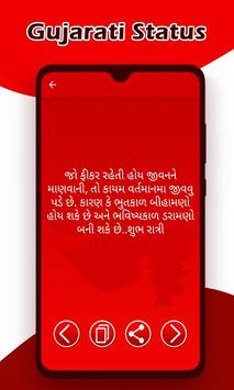 Gujarati Status screenshot 4