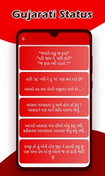 Gujarati Status screenshot 5